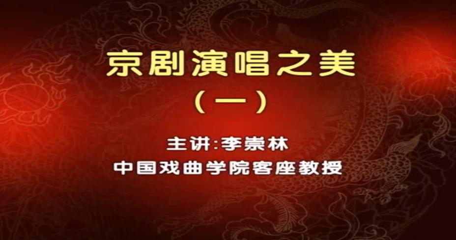 京剧演唱之美