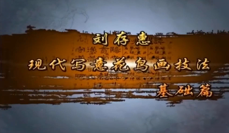 刘存惠现代写意花鸟画技法